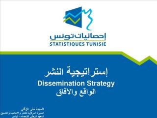 إستراتيجية  النشر Dissemination Strategy ال واقع و ال آفاق