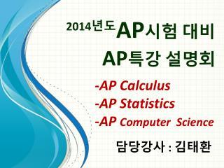 2014 년도 AP 시험 대비  AP 특강 설명회