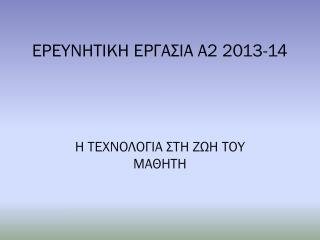 ΕΡΕΥΝΗΤΙΚΗ ΕΡΓΑΣΙΑ Α2 2013-14