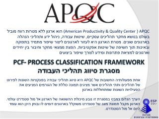 PCF- Process Classification Framework מסגרת סיווג תהליכי העבודה