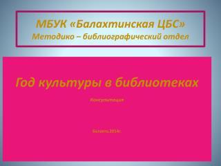 МБУК  « Балахтинская  ЦБС» Методико  – библиографический отдел