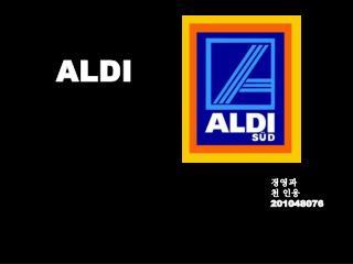ALDI 경영과 천 인웅 201048076
