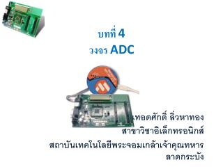 บทที่  4 วงจร  ADC