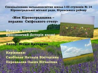 « Моя Кіровоградщина – перлина  Скіфського  степу» Напрям:  Історико-краєзнавчий  (Історія краю)