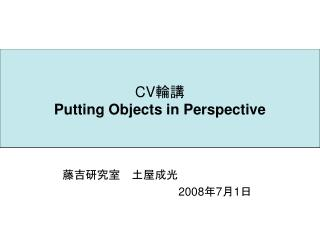 CV ?? Putting Objects in Perspective