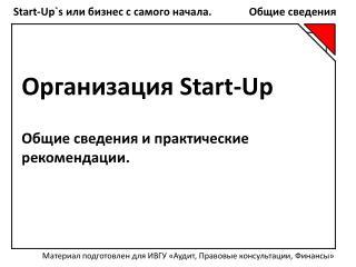 Start - Up ` s  или бизнес с самого начала. Общие сведения