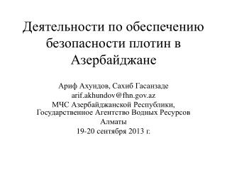 Деятельности по обеспечению безопасности плотин в Азербайджане