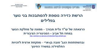 משרד המשפטים הסנגוריה הציבורית הארצית לנוער מחוז תל אביב