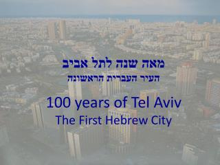 100 years of Tel  Aviv The First Hebrew City