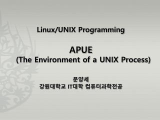 Linux/UNIX Programming APUE  (The Environment of a UNIX Process)  문양세 강원대학교  IT 대학 컴퓨터과학전공