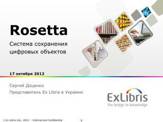 Rosetta Система сохранения  цифровых объектов 1 7 октября  2012