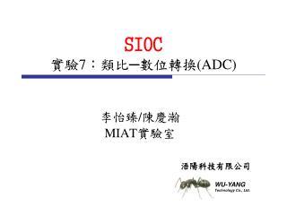 SIOC  實驗 7 :類比─數位轉換 (ADC)