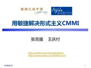用敏捷解决形式主义 CMMI