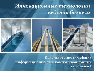 Инновационные технологии ведения бизнеса