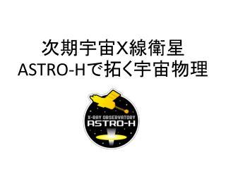 次期宇宙X線衛星 ASTRO-H で拓く宇宙物理
