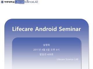 Lifecare Android Seminar