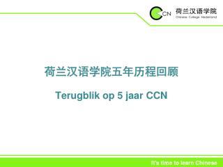 荷兰汉语学院五 年 历程回顾 Terugblik op 5 jaar CCN