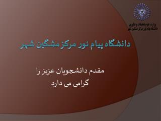 دانشگاه پیام نور مرکز مشگین شهر
