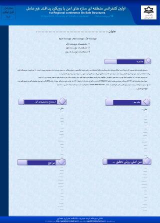 نشانی  دبیرخانه: تربت حیدریه، دانشکده عمران و معماری