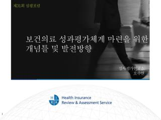 보건의료 성과평가체계 마련을 위한  개념틀  및 발전방향
