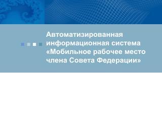 Автоматизированная информационная система «Мобильное рабочее место члена Совета Федерации»