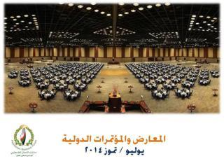 المعارض والمؤتمرات الدولية