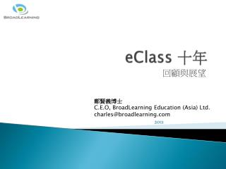 eClass 十年