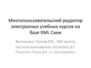 Многопользовательский редактор электронных учебных курсов на базе XML  C хем