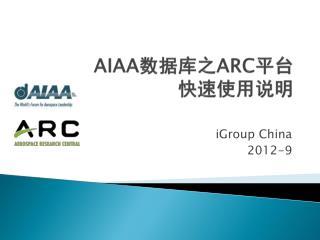 AIAA 数据库之 ARC 平台 快速使用说明