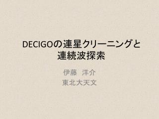 DECIGO の連星クリーニング と 連続波探索