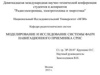 Ст. гр. ЭР-20-07  Крупенко О.С. Научный руководитель: Замолодчиков В.Н.