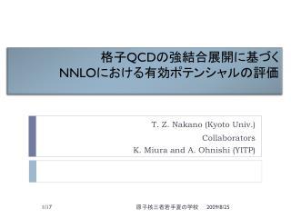 格子 QCD の強 結合展開に基づく NNLO における有効ポテンシャルの評価