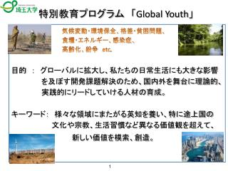 特別教育プログラム 「 Global Youth 」