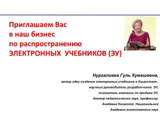 Нургалиева Гуль Кумашевна,   автор идеи создания электронных учебников в Казахстане ,