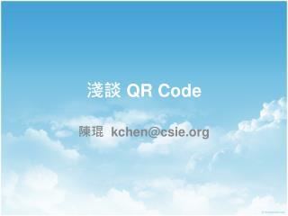 淺談  QR Code
