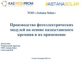 Докладчик: Генеральный директор ТОО « Astana Solar » Советский В.К.
