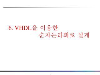 6. VHDL 을 이용한  순차논리회로 설계