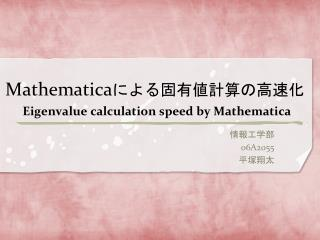 Mathematica による固有値計算の高速化 Eigenvalue  calculation speed by  Mathematica