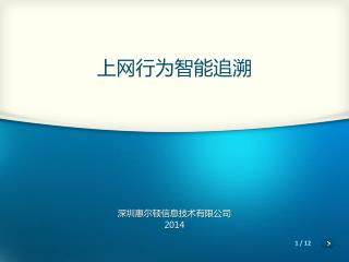 深圳惠尔顿信息技术有限公司 2014