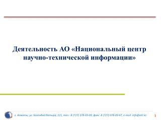 Деятельность АО «Национальный центр научно-технической информации»