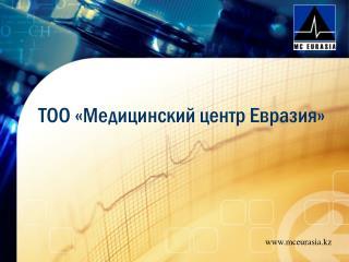 ТОО «Медицинский центр Евразия»