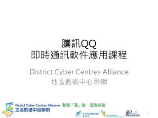 騰訊 QQ 即時通訊軟件應用課程