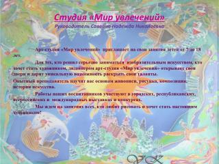 Студия «Мир увлечений» Руководитель  Саввина  Надежда Николаевна