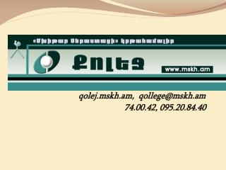 2013-14  ուստարվա ընդունելություն qolej.mskh.am,  qollege@mskh.am  74.00.42, 095.20.84.40