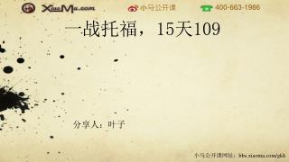 一战托福, 15 天 109