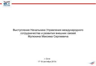 г.  Сочи 17-18 сентября 2013г .