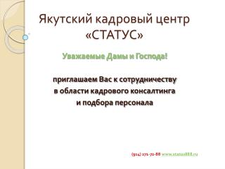 Якутский кадровый центр « СТАТУС»