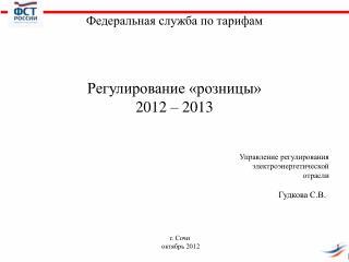 г.  Сочи октябрь  2012