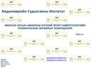 Монгол улсын ажиллах хүчний эрэлт нийлүүлэлтийн таамаглалын загварын танилцуулга