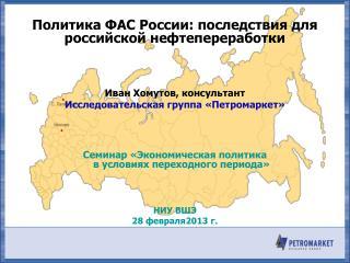 Политика ФАС России: последствия для российской нефтепереработки Иван Хомутов, консультант